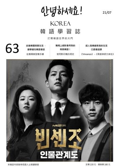 Fighting!KOREA韓語學習誌月刊 07月號/2021 第63期
