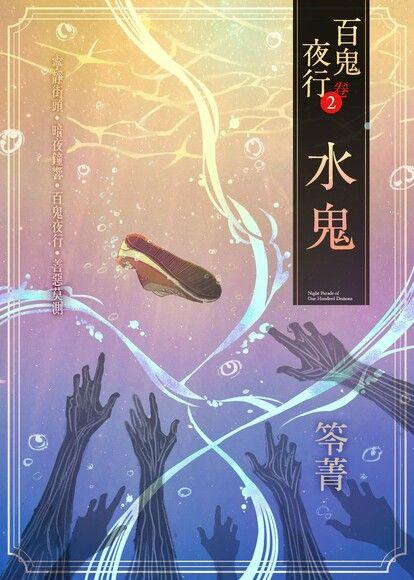 百鬼夜行卷2:水鬼
