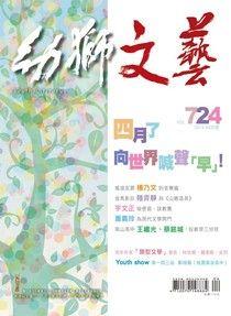 幼獅文藝2014.4月號 精選版