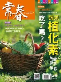常春月刊 04月號/2017 第409期