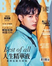 BEAUTY美人誌No.206 2018/01月號