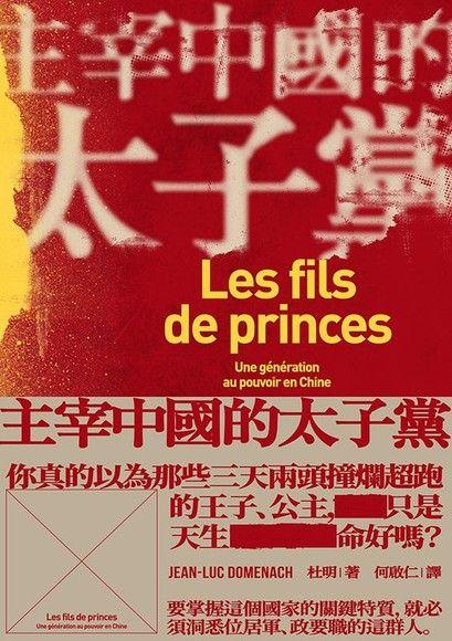 主宰中國的太子黨