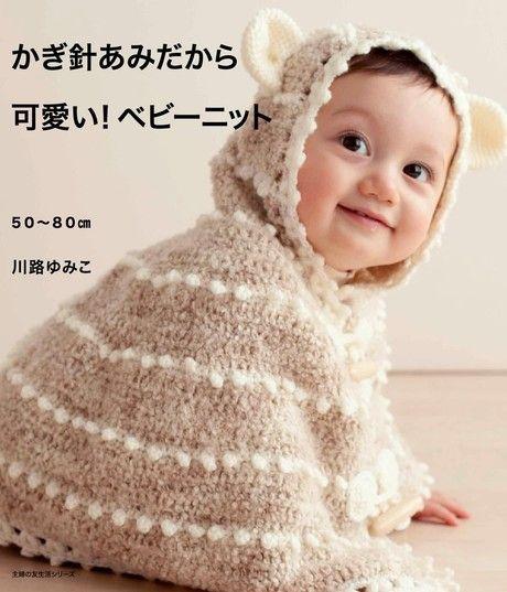 可愛鉤針嬰兒衣物(日文書)
