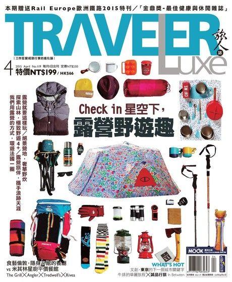 TRAVELER luxe旅人誌 04月號/2015 第119期