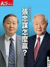 天下雜誌特刊:張忠謀