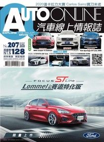 AUTO-ONLINE汽車線上情報誌 02+03月號/2020 第207期
