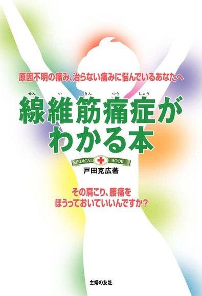 全盤了解:纖維肌痛症候群(Fibromyalgia)(日文書)