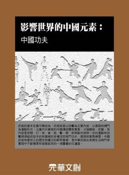 影響世界的中國元素:中國功夫