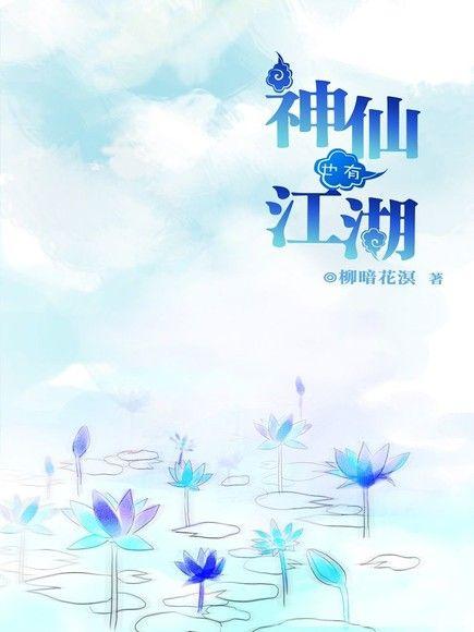 神仙也有江湖(卷一)