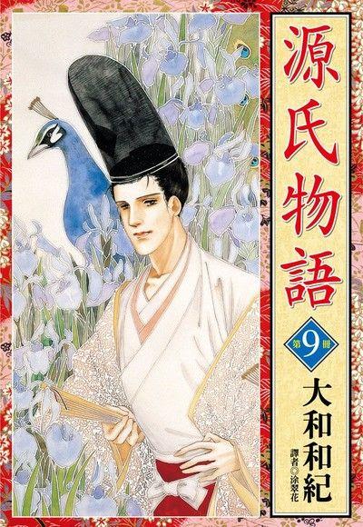 源氏物語(9)