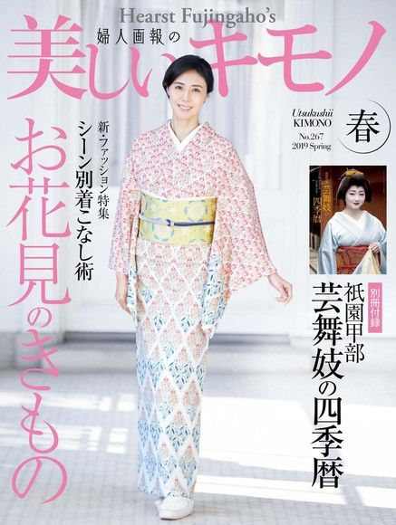 美麗的KIMONO 2019年春季號 【日文版】