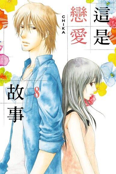 這是戀愛故事 (8)