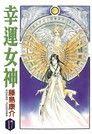 幸運女神 (17)
