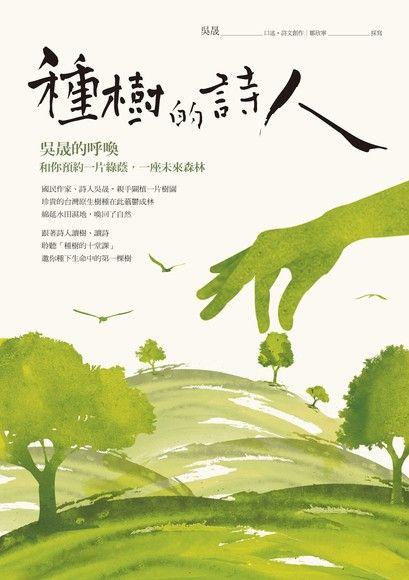 種樹的詩人:吳晟的呼喚,和你預約一片綠蔭,一座未來森林。