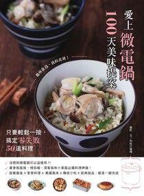 【电子书】愛上微電鍋100天美味提案