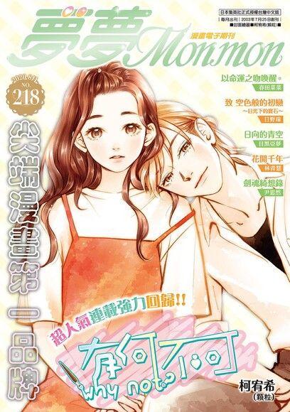 夢夢少女漫畫電子期刊 NO.218