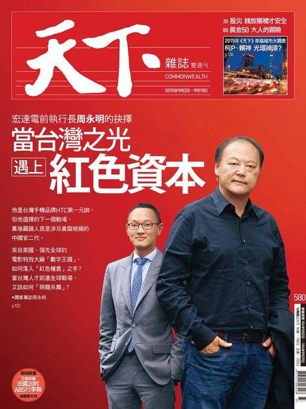 天下雜誌 第580期 2015/09/02