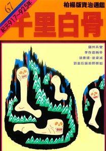 通鑑(67):千里白骨