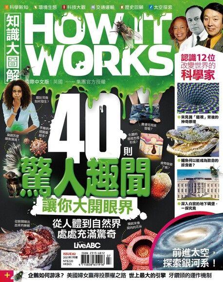 HOW IT WORKS知識大圖解國際中文版 07月號/2021 第82期