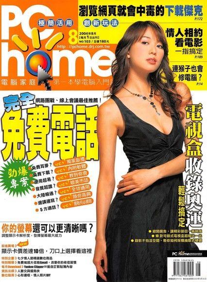 PC home 電腦家庭 08月號/2004 第103期