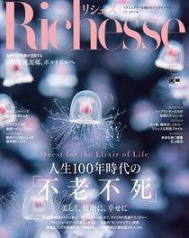 Richesse No.25 【日文版】