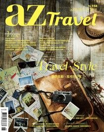 AZ Travel 06月號2016 第158期