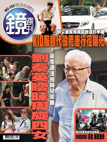 鏡週刊 第159期 2019/10/16