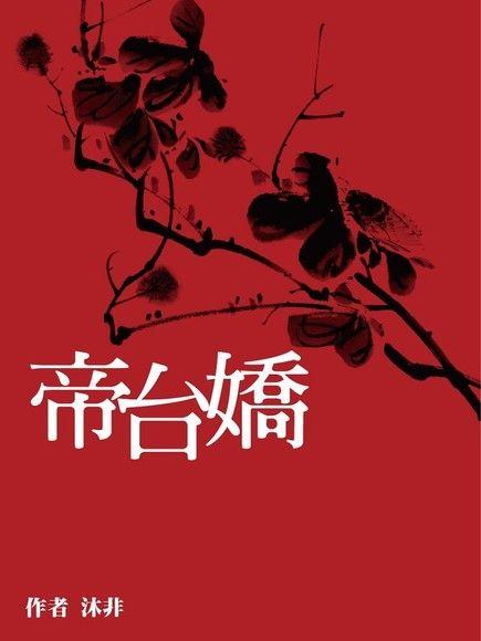 帝台嬌(卷三)