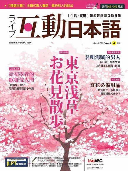 Live互動日本語 04月號 2017 第4期