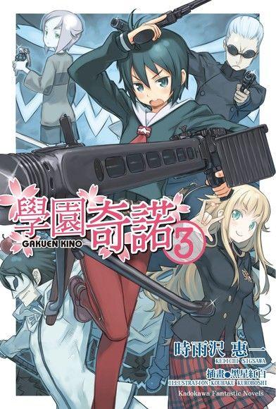 學園奇諾3-GAKUEN KINO-(平裝)