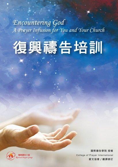 復興禱告培訓