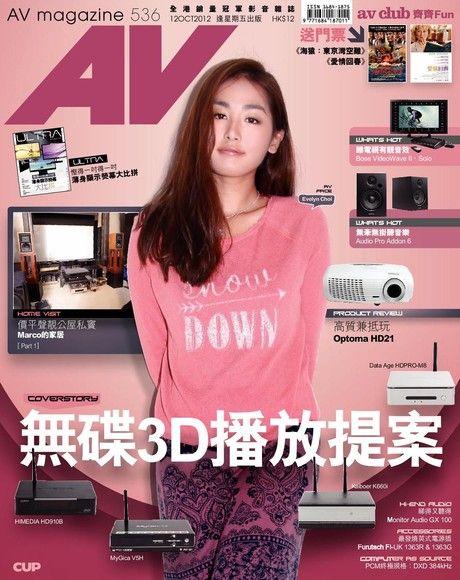 AV magazine周刊 536期