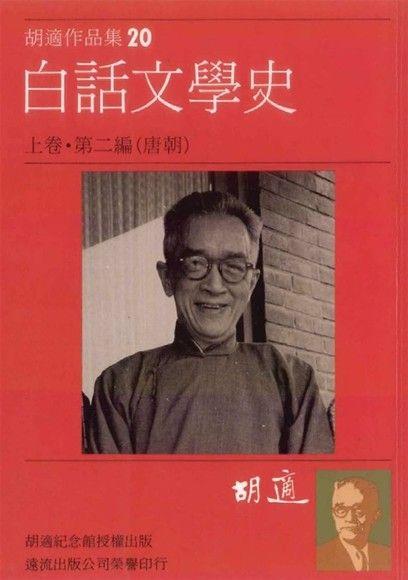 白話文學史第二篇