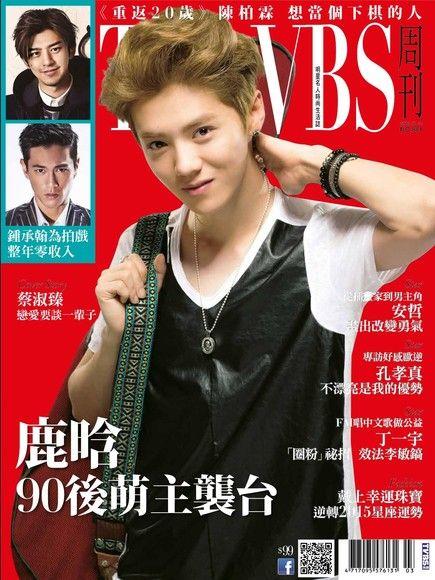 TVBS雙周刊 第881期 2015/01/15