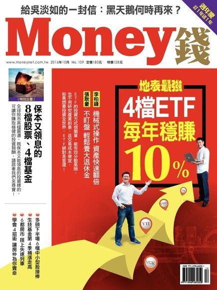 Money錢 10月號/2016 第109期