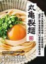 日本丸龜製麵好味道,在家輕鬆做