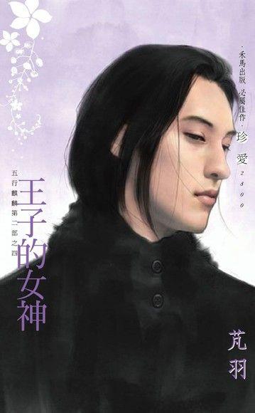 王子的女神【五行麒麟第二部之四】