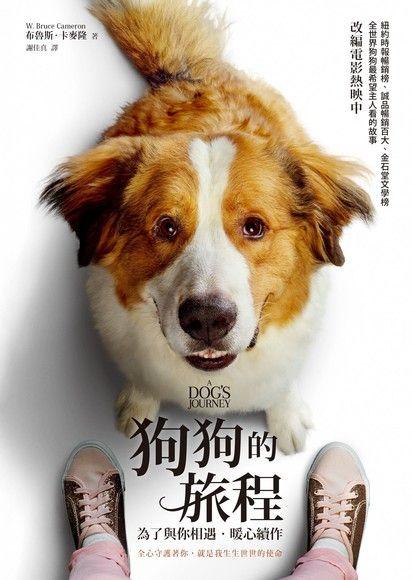 狗狗的旅程【為了與你相遇.暖心續作】