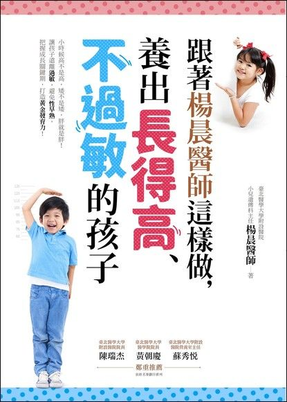 跟著楊晨醫師這樣做,養出長得高、不過敏的孩子:小時候高不是高,矮不是矮,讓孩子遠離過敏,避免性早熟,把握成長關鍵期,打造黃金發育力!