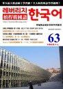 槓桿韓國語學習週刊第63期
