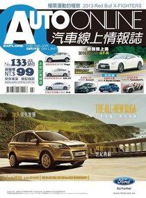 AUTO-ONLINE汽車線上情報誌07月號/2013 第133期