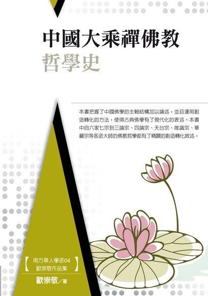 中國大乘禪佛教哲學史