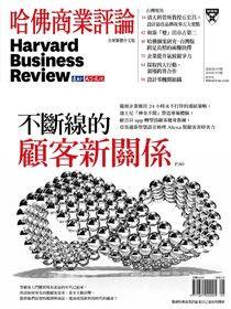 哈佛商業評論全球繁體中文 05月號/2019 第153期