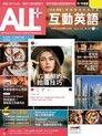 ALL+互動英語 08月號/2021 第201期