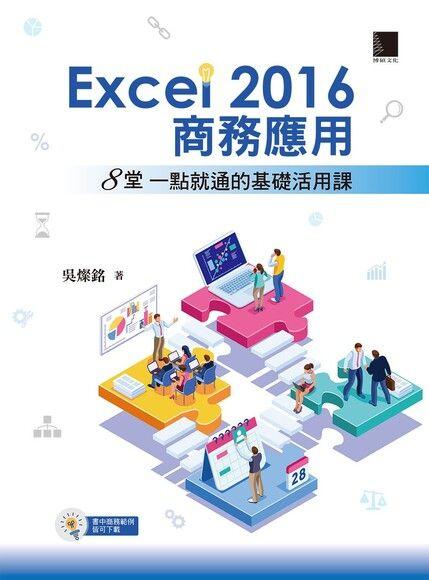 Excel 2016商務應用