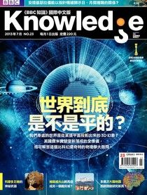 BBC知識 Knowledge 07月號/2013 第23期
