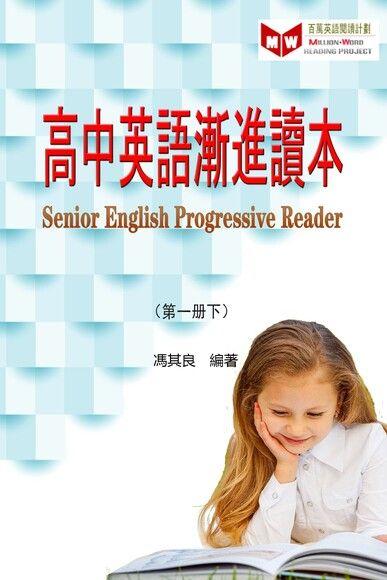 高中英語漸進讀本(第一冊下)