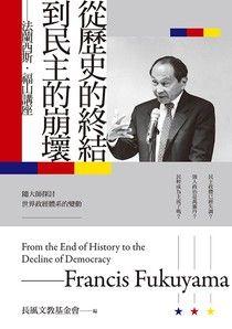 從歷史的終結到民主的崩壞:法蘭西斯.福山講座