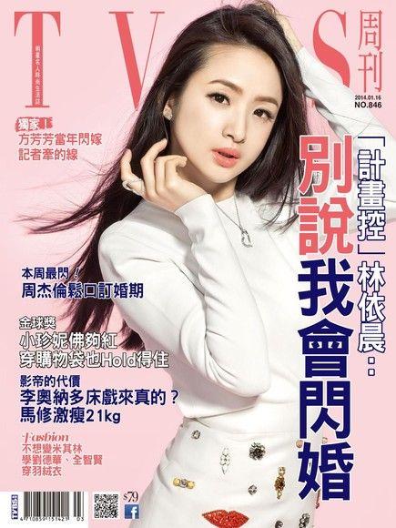 TVBS周刊 第846期 2014/01/16