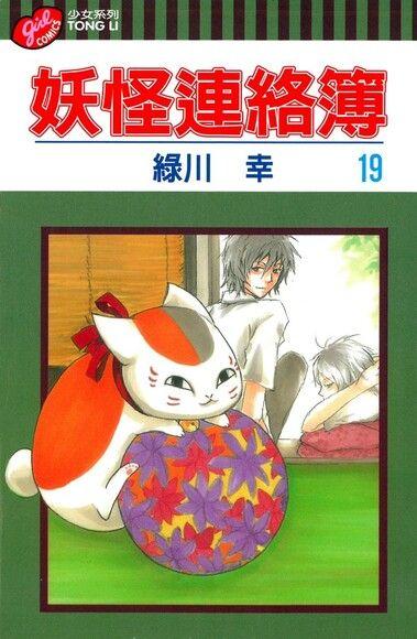 妖怪連絡簿 19